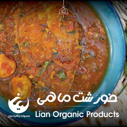 طرز تهیه خورش ماهی بوشهری